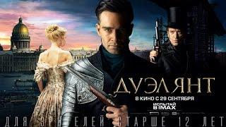 «Дуэлянт» — фильм в СИНЕМА ПАРК