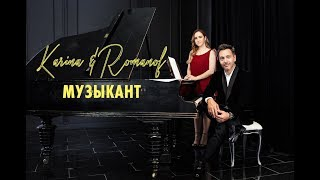 KARINA & Алексей Романоф - Музыкант премьера клипа