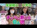 学習院大学の入学式、チャラいやつゼロ人説を検証!【wakatte.TV】#171
