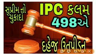 IPC 498A |દહેજ ઉતપીડન કાયદો|landmark verdict by supreme court on anti dowry harassment law