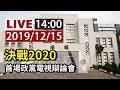 【完整公開】LIVE 決戰2020 首場政黨電視辯論會