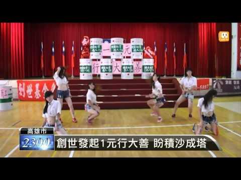 【2013.09.27】號召1元行大善 學生們公益熱舞 -udn tv