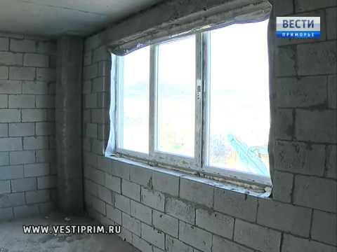 Жители Находки переедут из ветхого жилья в новые квартиры