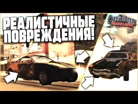 РЕАЛИСТИЧНЫЕ ПОВРЕЖДЕНИЯ В SAMP! thumbnail