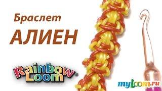 Браслет АЛИЕН только крючком из резинок Rainbow Loom Bands. Урок 257 | Bracelet Rainbow Loom