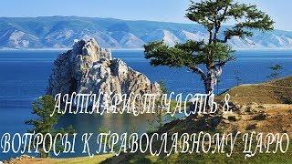 Антихрист Часть 8. Вопросы к православному Царю