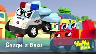 Чичилэнд - Спиди и Бако – мультфильм про машинки для детей