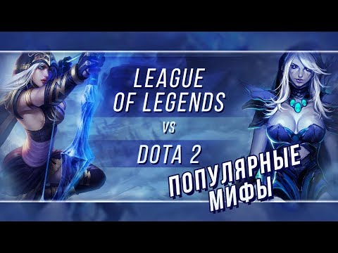 видео: league of legends vs dota 2 И ДРУГИЕ moba-ИГРЫ