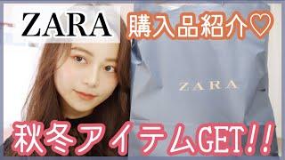 Download Video 【ZARA】秋冬アイテムGET!!!ALL6000以下♡ MP3 3GP MP4