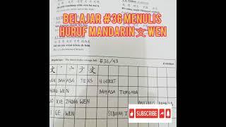 BELAJAR #36 MENULIS HURUF MANDARIN 文WEN