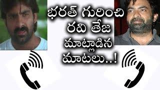 భరత్ చివరి మాటలు ..రవి తేజ భరత్ కోసం ఏమైనా చేస్తాను ఏమైనా ఇస్తాను అని మాట్లాడిన మాటలు | Ravi Teja