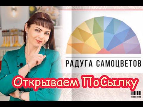 ОтКРыВаеМ ПоСыЛКу🌈РаДуГа СаМоЦВеТоВ