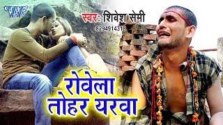 Shivesh Mishra Semi का सबसे हिट गाना विडियो 2019 - Rovela Tohar Yarwa || Bhojpuri Song 2019