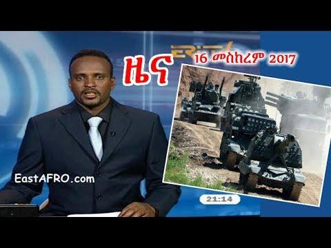 Eritrean News ( September 16, 2017) |  Eritrea ERi-TV