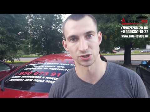 АвтоТест39   отчет о проверке авто перед покупкой Калининград