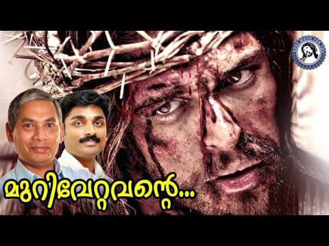 murivettavante new malayalam christian devotional album song karunakadal 2016 malayalam kavithakal kerala poet poems songs music lyrics writers old new super hit best top   malayalam kavithakal kerala poet poems songs music lyrics writers old new super hit best top