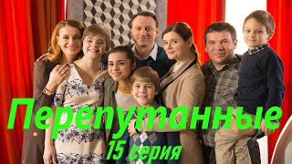 Перепутанные - Серия 15 / Сериал HD /2017