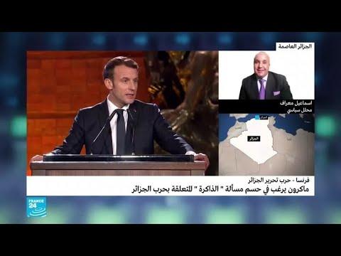 إسماعيل معراف يعلق على تصريحات ماكرون بشأن مسألة -الذاكرة - المتعلقة بالجزائر  - نشر قبل 59 دقيقة