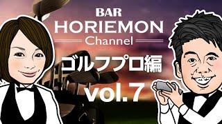 DVDはこちら → http://horiemon.com/staff/12700/ □堀江貴文のオフィシ...