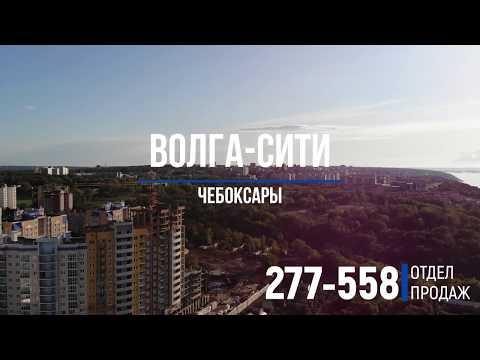 ЖК Волга-Сити. Чебоксары. Ход строительства. Июль 2019