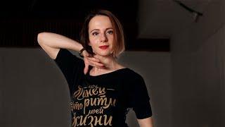 Обучение хастлу в Москве | тренер Анастасия Лукьянова | Dance profile Anastasia Lukyanova