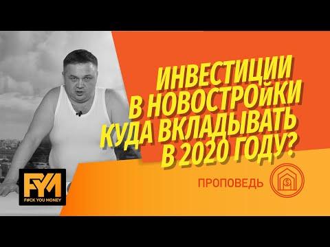 Инвестиции в новостройки 2020. Сергей Смирнов про недвижимость выгодную и невыгодную