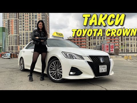 ТАКСИСТКА на Toyota CROWN КОРОНАМОБИЛЬ