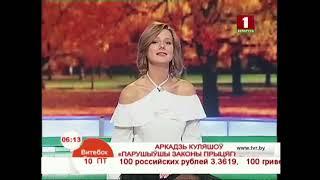 """Аркадзь Куляшоў """"Парушыўшы законы прыцягнення"""""""