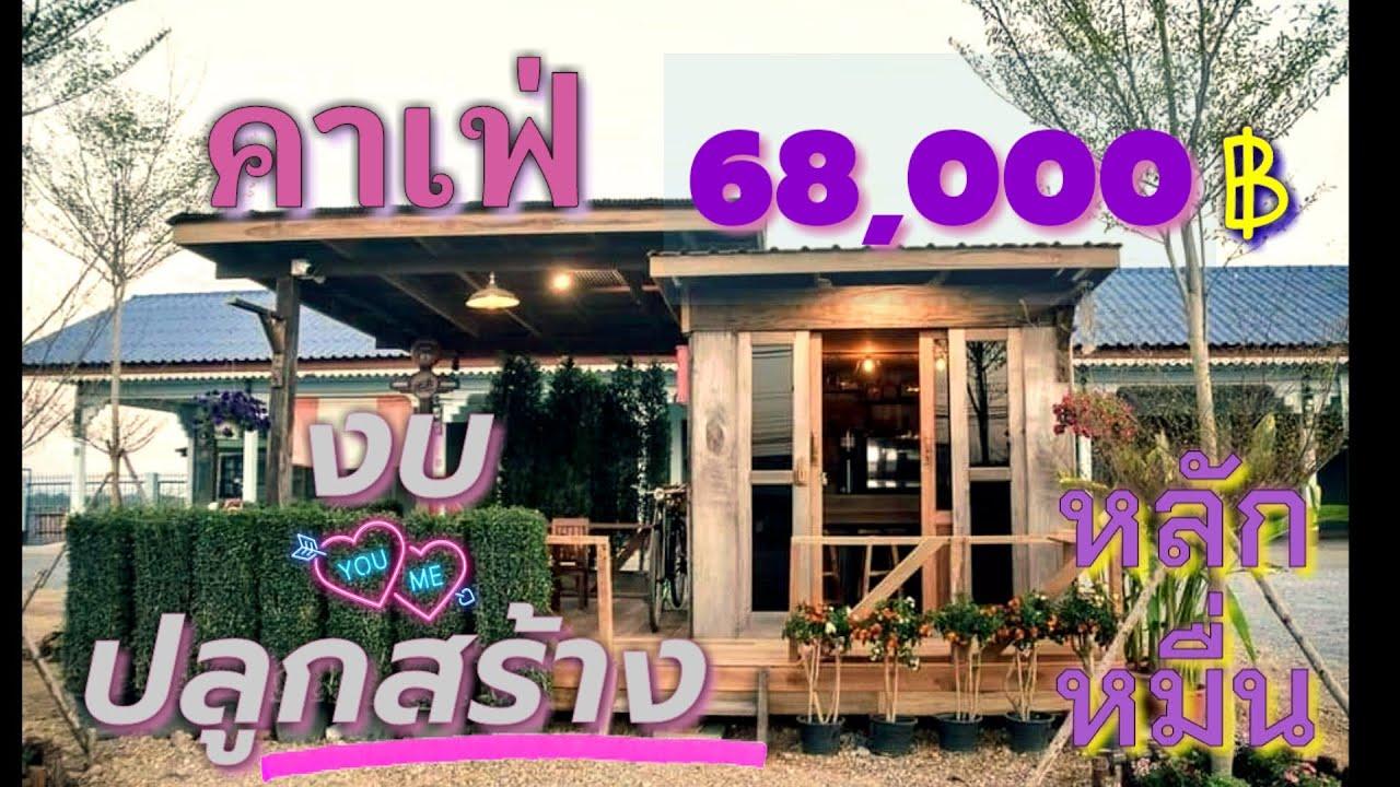 คาเฟ่ วินเทจ ยุค 70 ทรงโมเดิร์น งบ 68,000 บาท เหมาะสำหรับคนอยากมีร้านกาแฟเล็กๆ