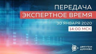 Презентация проекта Дуюнова: как заработать на прорывной российской технологии [28.01.2020]