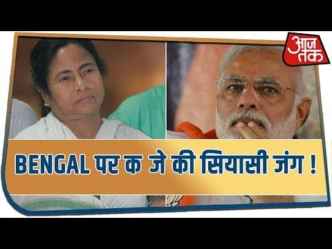 Bengal पर कब्जे की सियासी जंग !