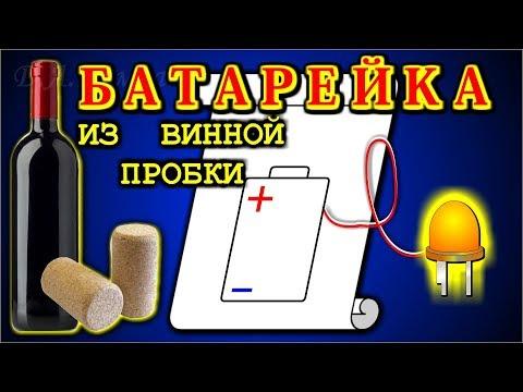 видео: 🔨  БАТАРЕЙКА из ВИННОЙ ПРОБКИ  💡  Просто и довольно мощно!