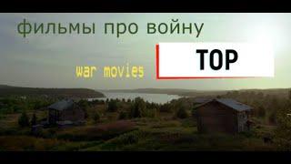 ТОП ФИЛЬМОВ ПРО ВОЙНУ TOP films about the war 1939-1945