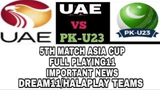 UAE VS PAK-U23 5TH ODI DREAM11/HALAPLAY TEAMS PLAYING11 NEWS TEAM PREDICTION (SUBSCRIBE NOW)