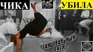 Download Свидетельница разорвала танцпол на свадьбе! Тамада в обмороке! Mp3 and Videos