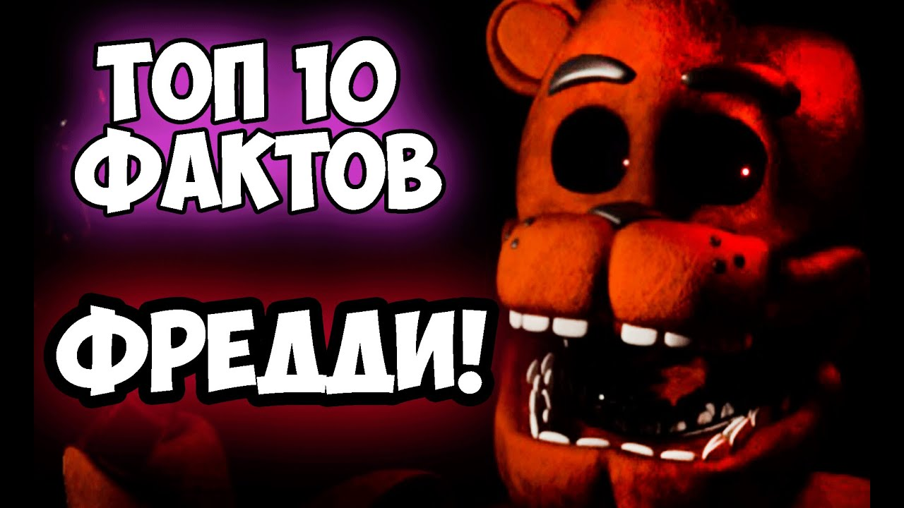 10 five nights at freddy s facts