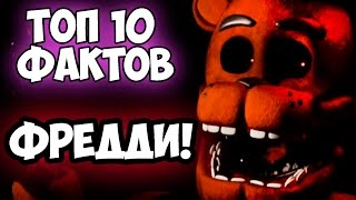 10 ФАКТОВ О ФРЕДДИ ★ Five Nights at Freddy