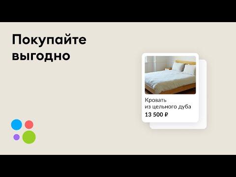 Делать покупки выгоднее на Авито: кровать