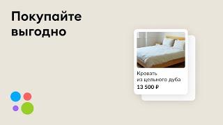 Делать покупки выгоднее на Avito: кровать thumbnail