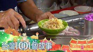 (網路HD)盤點1001個故事最佛心銅板美食 台灣1001個故事-20210211【全集】|白心儀