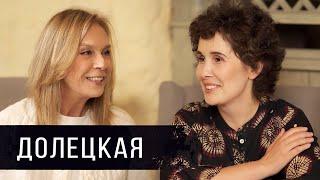 Алёна Долецкая о знакомстве с Виктором Пелевиным, мире моды, кризисе «глянца» и литературе
