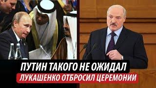 Путин такого не ожидал. Лукашенко отбросил церемонии