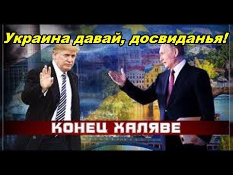 Смотреть ХАЛЯВА КОНЧИЛАСЬ! России надоело кормить Украину, а Европе Прибалтику! онлайн