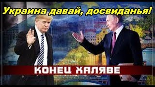 ХАЛЯВА КОНЧИЛАСЬ! России надоело содержать Украину, а Европе Прибалтику!