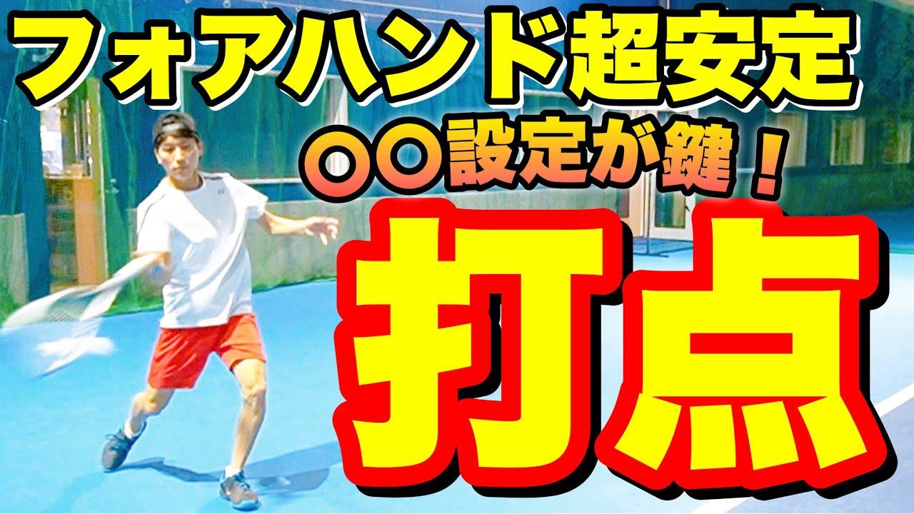 【フォアハンドストローク】正しい打点を掴むための効果的な練習方法【ソフトテニス】