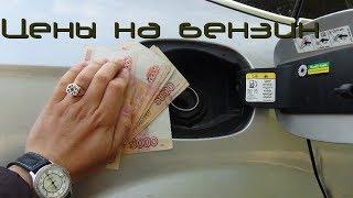 Цены на бензин 2018!Что будет дальше?! Увиденное вас шокирует!