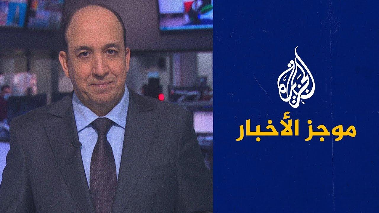 موجز الأخبار - التاسعة صباحا 26/02/2021  - نشر قبل 5 ساعة