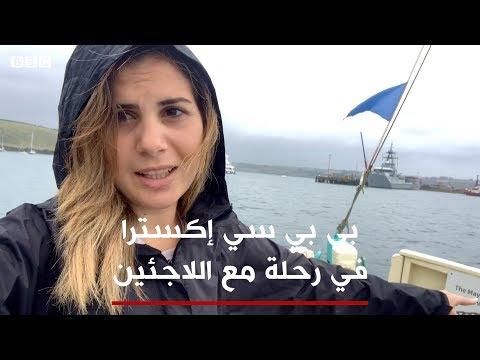 سارة مع اللاجئين حول العالم في 11 يوماً | بي بي سي إكسترا  - 21:54-2019 / 8 / 11