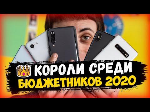 Самые Лучшие Мега Дешевые Смартфоны с Мощным Железом! Бюджетные Телефоны из Китая за Копейки 2020