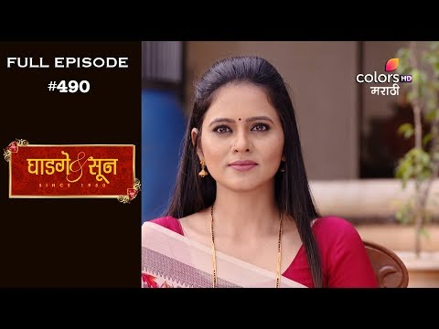 Ghadge & Suun - 9th February 2019 - घाडगे & सून - Full Episode